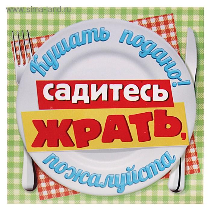 """Подставка под горячее квадратная """"Кушать подано"""""""