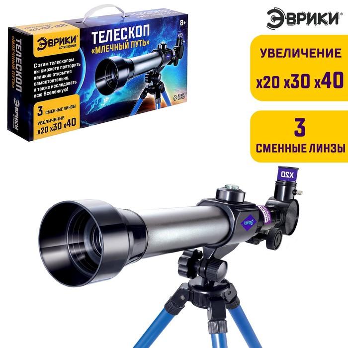 """Телескоп детский """"Млечный путь"""", 3 степени увеличения"""