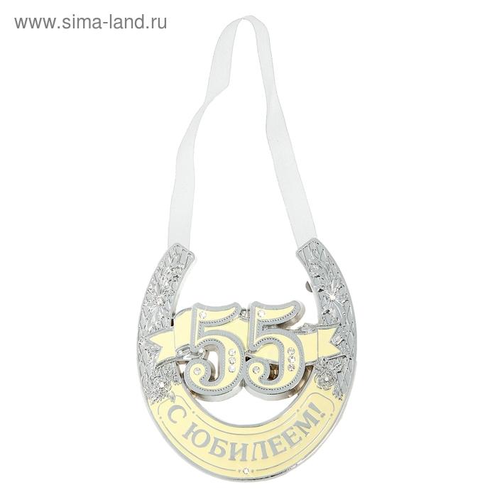 """Подкова """"С юбилеем 55 лет! """""""