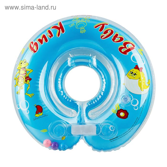 Круг на шею для купания, с погремушками, от 0 мес., цвет голубой