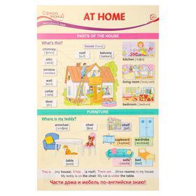 "Плакат ""AT HOME"" А3"