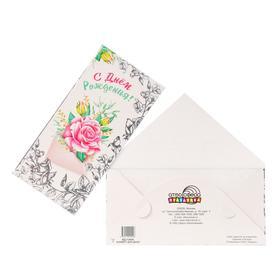 """Конверт для денег """"С Днем Рождения!"""", фольга, роза, конверт"""