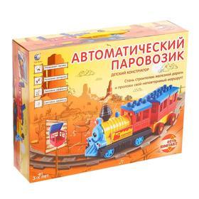 Железная дорога-конструктор «Автоматический паровозик», световые и звуковые эффекты
