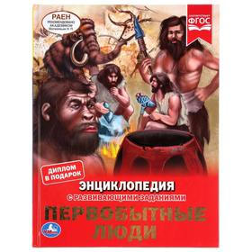 Энциклопедия А4 «Первобытные люди», 48 стр.