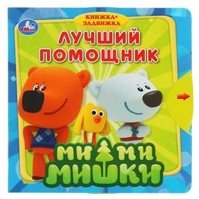 Книжка с задвижками «Ми-ми-мишки. Лучший помощник», 10 стр.