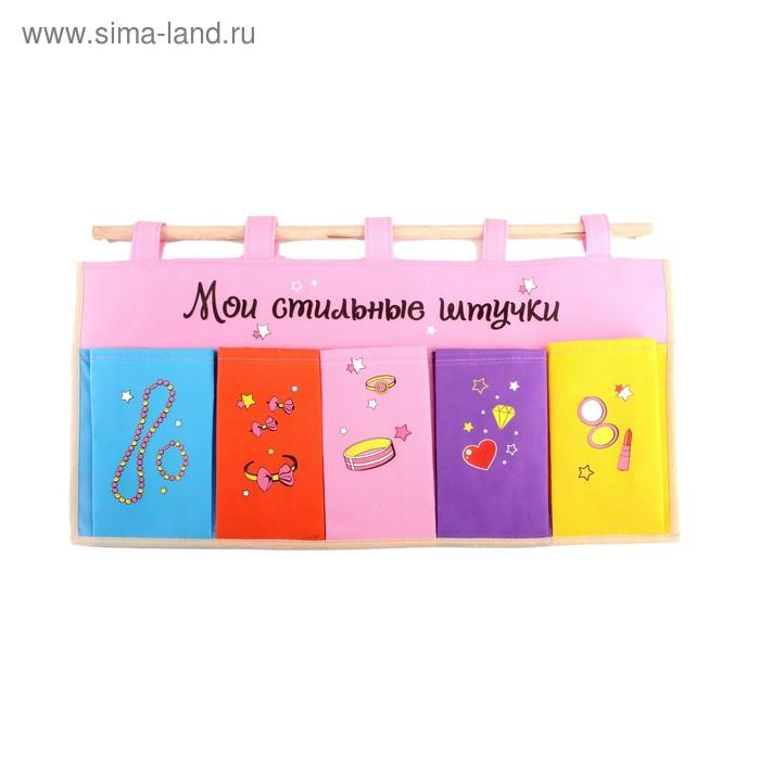 """Кармашки на стену """"Мои стильные штучки"""" (5 отделений), разноцветные"""