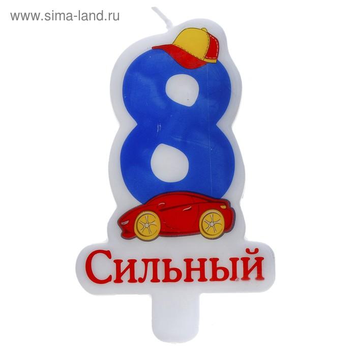 """Свечка в торт цифра 8 """"Сильный"""""""