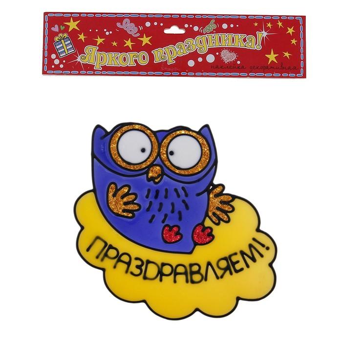 Винни пух поздравление от совы