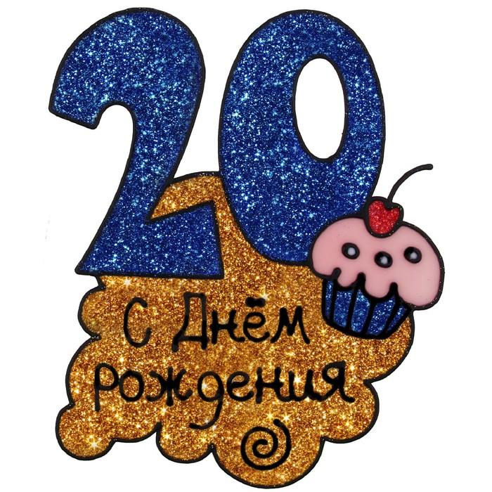 Поздравления на 20 лет девушке картинки