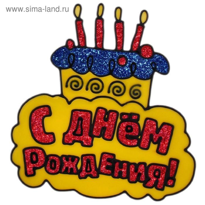 """Наклейка на стекло тортик """"С днем рождения"""""""