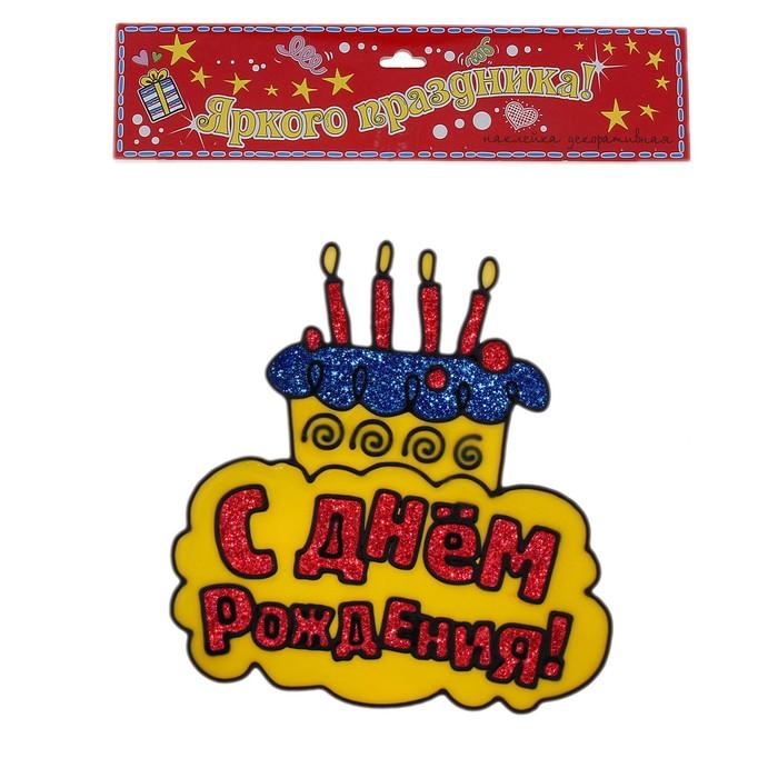 Днем, стикеры с днем рождения на открытки