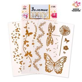 Детские татуировки-переводки, 10×15 см, набор 2 листа, золото, «Бабочки»