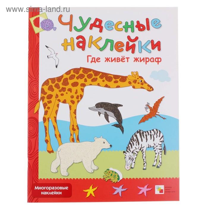 """Чудесные наклейки """"Где живет жираф"""". Автор: Колдина Д. Н."""