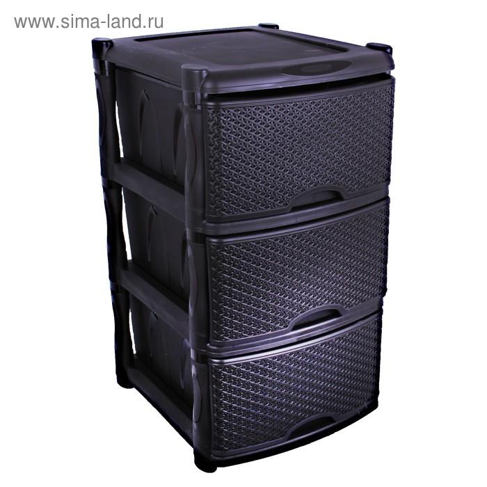Комод 3 секции Rattan, цвет чёрный