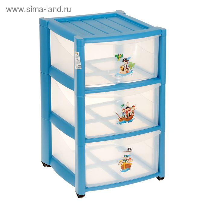 Комод для игрушек на колёсиках, 3 выдвижных ящика с аппликацией, цвет голубой