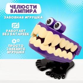 Заводная игрушка «Челюсти вампира», прыгает, МИКС