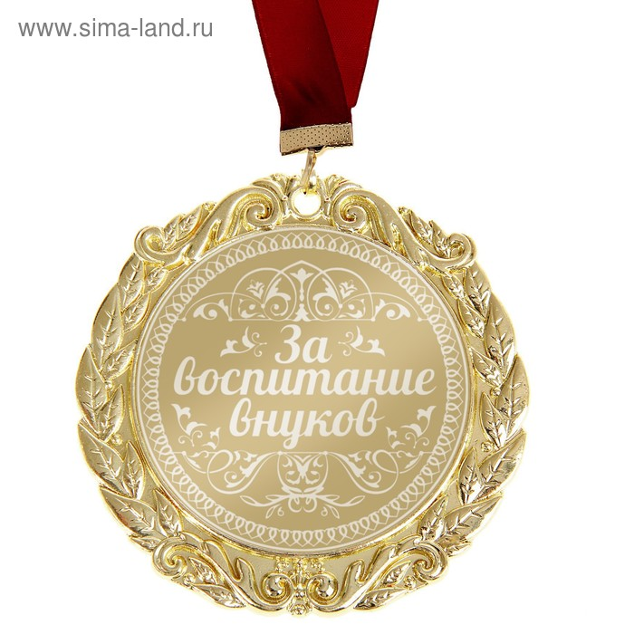 """Медаль с лазерной гравировкой Комплимент """"За воспитание внуков"""""""