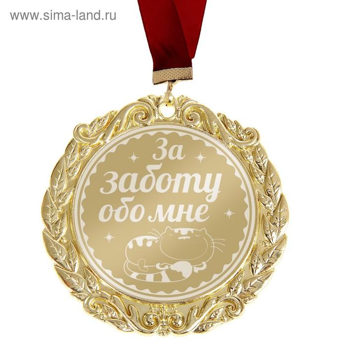"""Медаль с лазерной гравировкой Комплимент """"За заботу обо мне"""""""