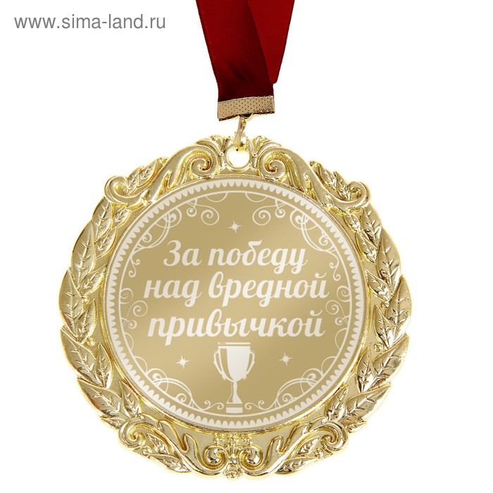 """Медаль с лазерной гравировкой Юмор """"За победу над вредной привычкой"""""""