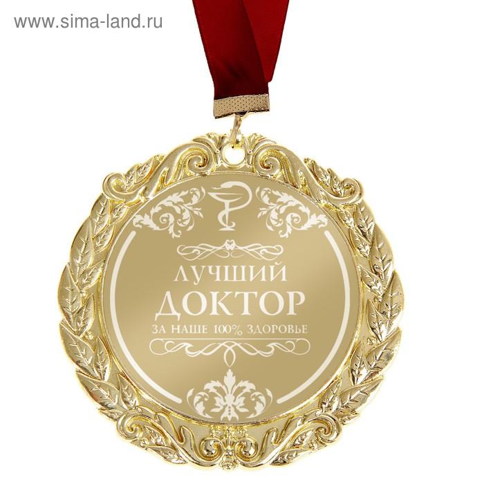 """Медаль с лазерной гравировкой Комплимент """"Лучший доктор"""""""