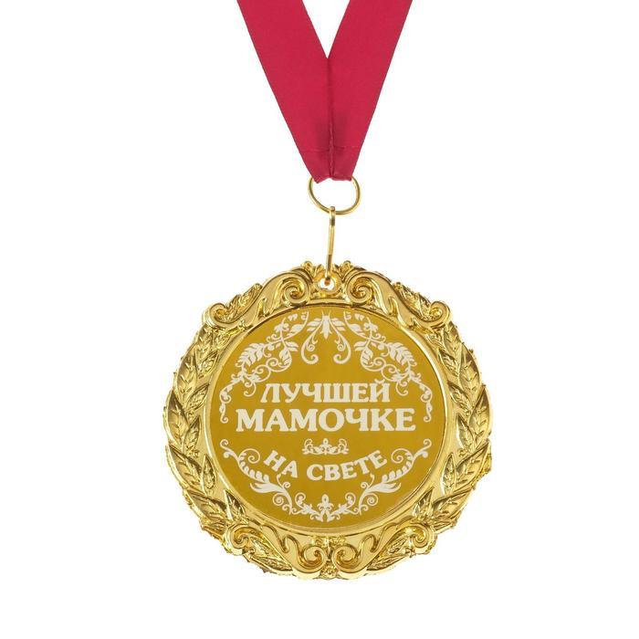 """Медаль с гравировкой Комплимент """"Лучшей мамочке"""""""