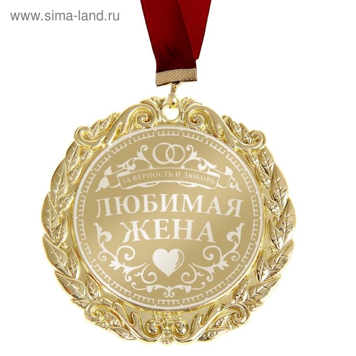"""Медаль с лазерной гравировкой Комплимент """"Любимая жена"""""""