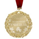 """Медаль с гравировкой Комплимент """"Золотой учитель"""""""