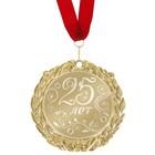 """Медаль с гравировкой С Днем Рождения """"25 лет"""""""