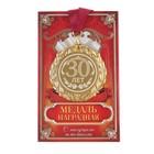 """Медаль в коробке """"30 лет"""""""