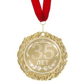 """Медаль с гравировкой С Днем Рождения """"35 лет"""""""