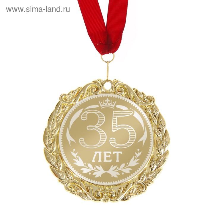 """Медаль с лазерной гравировкой С Днем Рождения """"35 лет"""""""
