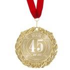 """Медаль в коробке """"45 лет"""""""