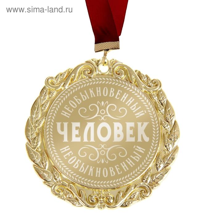 """Медаль с лазерной гравировкой Комплимент """"Необыкновенный человек"""""""