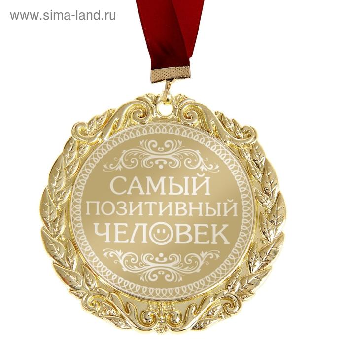 """Медаль с лазерной гравировкой Комплимент """"Самый позитивный человек"""""""