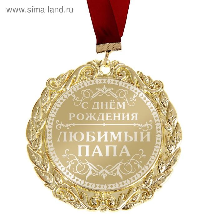 """Медаль с лазерной гравировкой С Днём Рождения """"Любимый папа"""""""