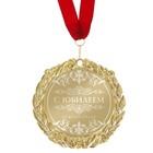 """Медаль с гравировкой """"С юбилеем"""""""