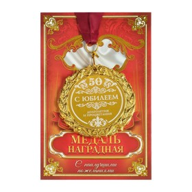 "A medal engraved With the Birthday ""anniversary 50"""