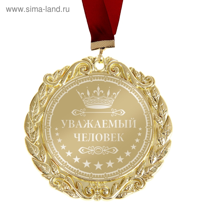 """Медаль с лазерной гравировкой Комплимент """"Уважаемый человек"""""""