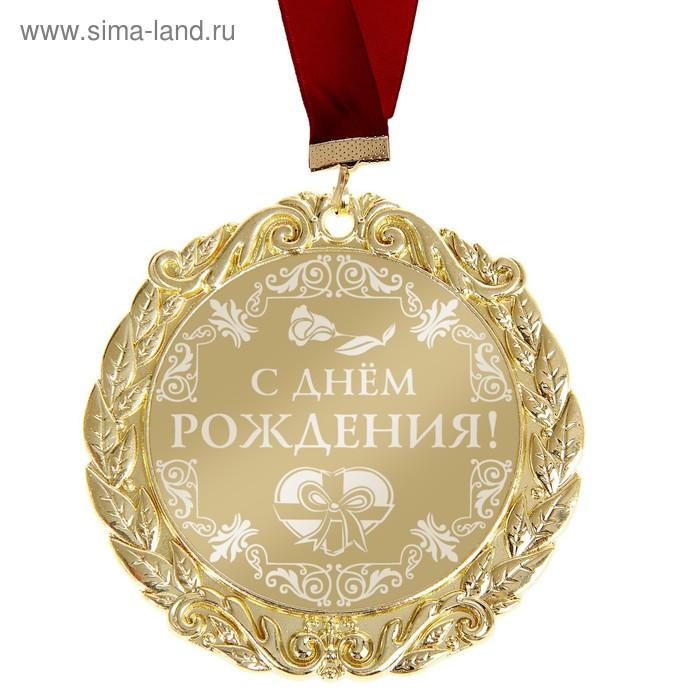 """Медаль с лазерной гравировкой """"С днём рождения """""""