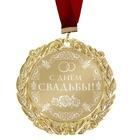 """Медаль с гравировкой свадебная """"С днём свадьбы"""""""
