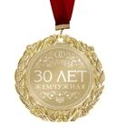"""Медаль с гравировкой свадебная """"30 лет. Жемчужная свадьба"""""""