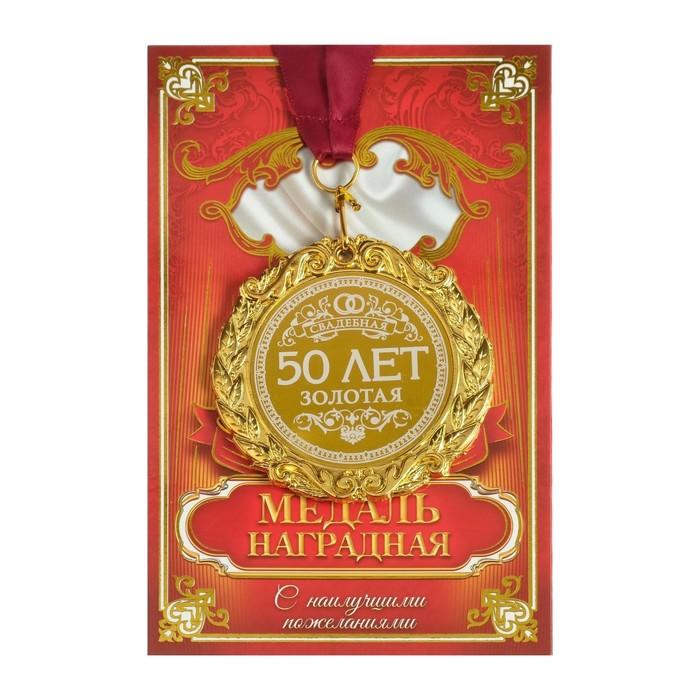 """Медаль с лазерной гравировкой свадебная """"50 лет. Золотая свадьба"""""""