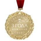 """Медаль с гравировкой свадебная """"3 года. Кожаная свадьба"""""""