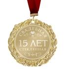 """Медаль с гравировкой свадебная """"15 лет. Стеклянная свадьба"""""""