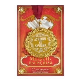Медаль с гравировкой Комплимент 'Лучший из лучших' Ош