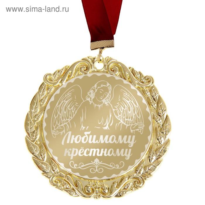 """Медаль с лазерной гравировкой Комплимент """"Любимому крестному"""""""