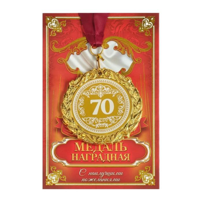 """Медаль с гравировкой С Днем Рождения """"70 лет"""""""