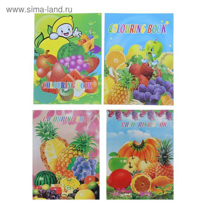 Раскраска формат А4 10 листов с наклейками Фрукты