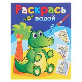 Водная раскраска «Зелёный крокодил»