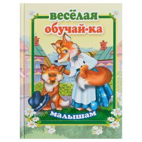 Стихи и сказки для малышей «Весёлая обучай-ка малышам», 114 стр.